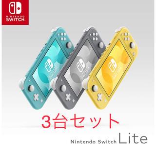 ニンテンドースイッチ(Nintendo Switch)の3台セット 任天堂スイッチライト イエロー/ターコイズ/グレー(家庭用ゲーム機本体)