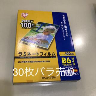 アイリスオーヤマ(アイリスオーヤマ)のラミネートフィルム B6サイズ 30枚(オフィス用品一般)