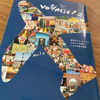 Voyage! 2(地図/旅行ガイド)