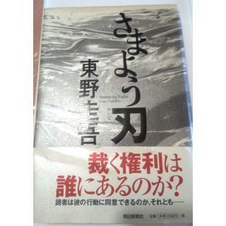 東野圭吾 さまよう刃 小説 (文学/小説)