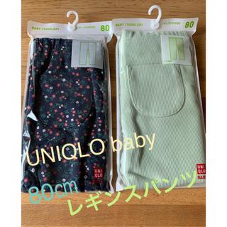 UNIQLO - 新品 ユニクロ ベビー レギンス 花柄 男の子 女の子 女児 80㎝