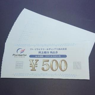 ファーマライズHD  株主優待券 10,000円分 ① 最新