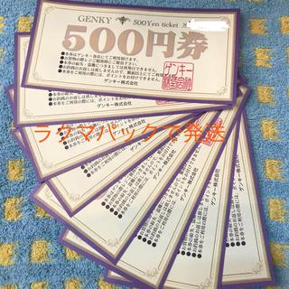 ゲンキーお買い物券 8枚 4000円分