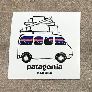 パタゴニア(patagonia)の【即購入可】2枚セット パタゴニア 白馬限定 ステッカー (ステッカー)