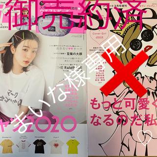 タカラジマシャ(宝島社)のまいな様 専用頁  mini 5月号 sweet 雑誌のみ(ファッション)