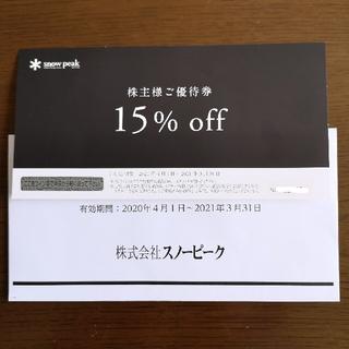 スノーピーク15%off 株主優待券