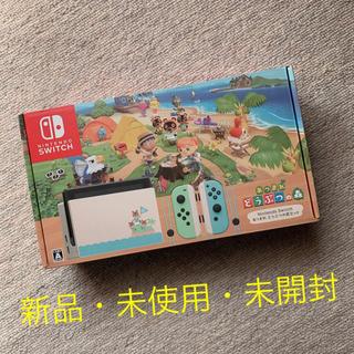 ニンテンドースイッチ(Nintendo Switch)のNintendo Switch あつまれ どうぶつの森 セット 同梱(家庭用ゲーム機本体)