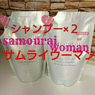 サムライ(SAMOURAI)の*サムライウーマンSAMURAI*詰め替えシャンプー2袋set(シャンプー/コンディショナーセット)