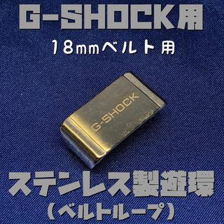 ジーショック(G-SHOCK)のG-SHOCK用ステンレス遊環/ベルトループ 18mmベルト用 ゴールドA(腕時計(デジタル))