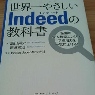 世界一やさしいIndeedの教科書 話題の求人検索エンジンで採用力を一気に上げる