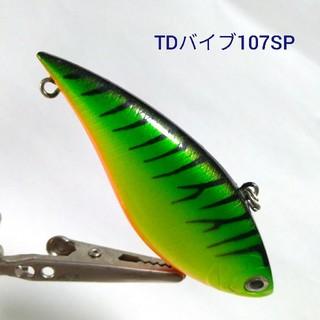 ダイワ(DAIWA)のTDバイブレーション 107SP ダイワ サスペンド 廃盤 ホットタイガー(ルアー用品)