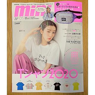 タカラジマシャ(宝島社)の新品・mini  ミニ 最新号 5月号 雑誌のみ(ファッション)