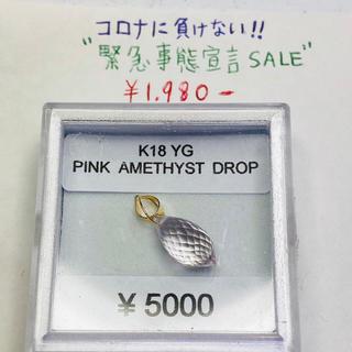 K18YG ペンダントトップ ピンクアメジスト AANI アニ