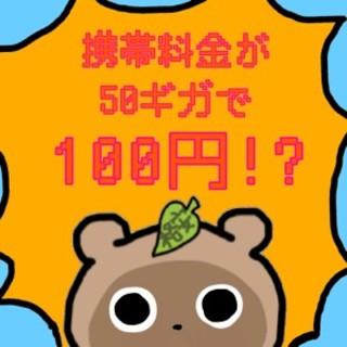 スマホ 周辺機器 格安SIM 50㌐ 100円❕❔(スマートフォン本体)
