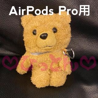 AirPods Pro用ケース☆ふわふわモコモコ♡クマさんケース(モバイルケース/カバー)