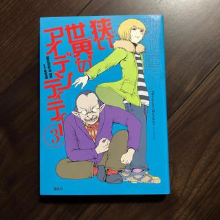 コウダンシャ(講談社)の狭い世界のアイデンティティー 3巻(コミック用品)