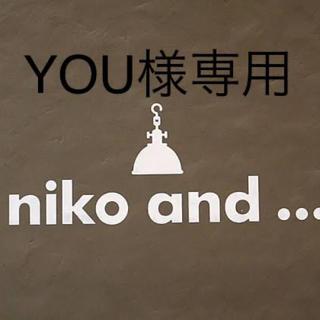ニコアンド(niko and...)のYOU様専用(デニム/ジーンズ)