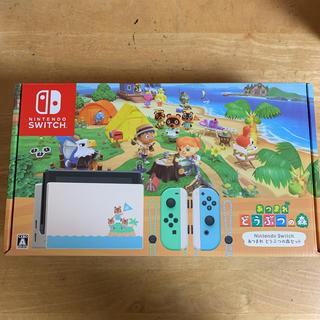 ニンテンドースイッチ(Nintendo Switch)の[匿名発送] [24H以内発送] あつまれどうぶつの森セット 同梱版(家庭用ゲーム機本体)