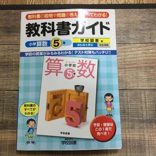 教科書ガイド学校図書版みんなと学ぶ小学校算数5年上・下完全準拠 教科書の説明や問(語学/参考書)