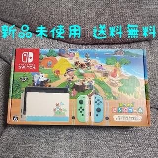 ニンテンドースイッチ(Nintendo Switch)のNintendo Switch  あつまれどうぶつの森 本体 同梱版セット(家庭用ゲーム機本体)