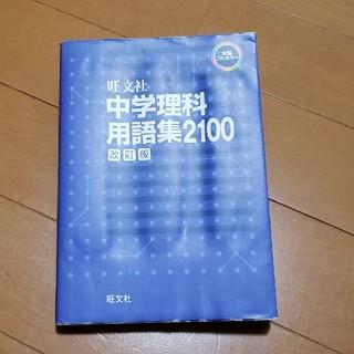 オウブンシャ(旺文社)の参考書 中学理科用語集2100 改訂版(語学/参考書)
