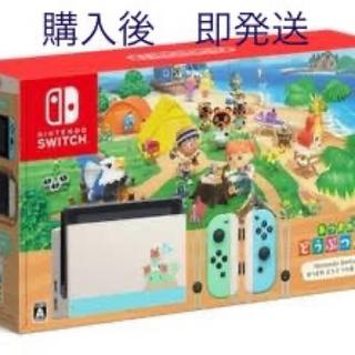 ニンテンドースイッチ(Nintendo Switch)のどうぶつの森 同梱版 本体(家庭用ゲーム機本体)