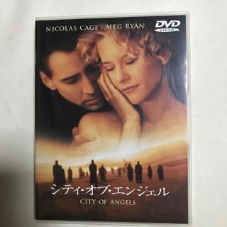 シティ・オブ・エンジェル 特別版 DVD(外国映画)