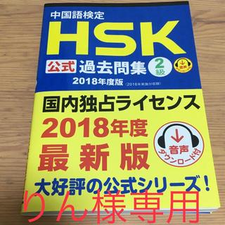 中国語検定HSK公式過去問集2級 2018年度版(資格/検定)