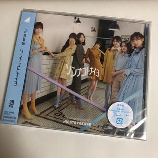 ソンナコトナイヨ 通常盤(ポップス/ロック(邦楽))