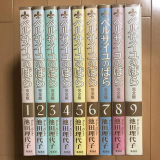 ベルサイユのばら 完全版 全9巻完結セット 池田理代子(全巻セット)