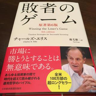 敗者のゲ-ム 原著第6版(ビジネス/経済)