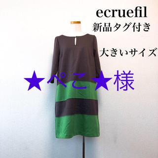 【新品タグ付】ecruefil 膝丈 ワンピース 大きいサイズ 上品素敵♡