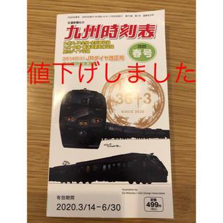 ジェイアール(JR)のJR九州 時刻表(鉄道)