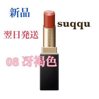 スック(SUQQU)の新品未使用SUQQUバイブラントリッチリップスティック 08冴褐色(口紅)
