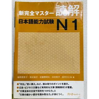 新完全マスター読解日本語能力試験N1(語学/参考書)