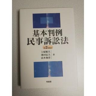民事 訴訟 法 基本 書