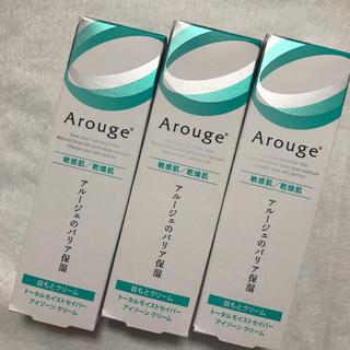 アルージェ(Arouge)のアルージェ 目元用クリーム 3本セット(アイケア/アイクリーム)