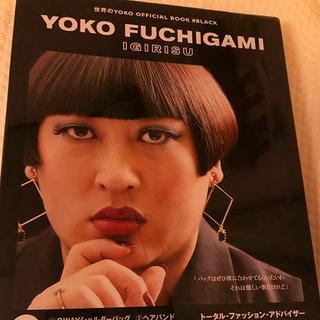YOKO FUCHIGAMI (お笑い芸人)