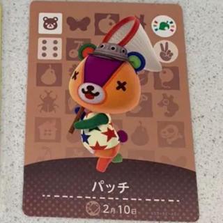ニンテンドウ(任天堂)のどうぶつの森 amiiboカード  パッチ(カード)