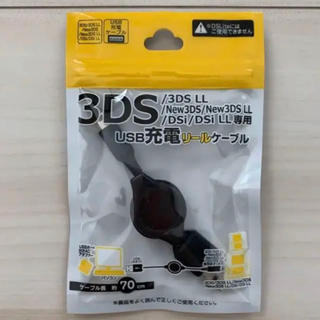 ニンテンドー3DS(ニンテンドー3DS)の☆ 3DS 3DSLL USB充電リールケーブル ブラック 充電器 ☆(携帯用ゲーム機本体)