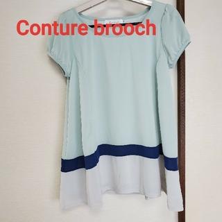 クチュールブローチ(Couture Brooch)のクチュールブローチ 薄ブルー チュニックワンピース(チュニック)
