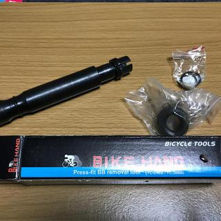 シマノ(SHIMANO)のBIKE HAND バイクハンド YC-2530BB BB外し工具(工具/メンテナンス)