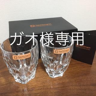 ナハトマン(Nachtmann)の【未使用】Nachtmann スフィア タンブラー ペアセット(グラス/カップ)