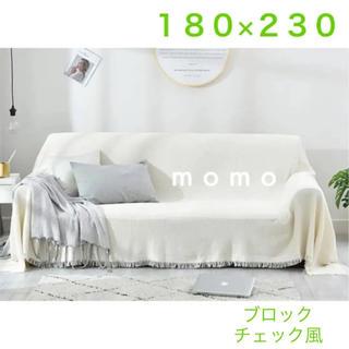 180×230♡ブロックチェック♡ソファーカバー♡マルチファブリック♡北欧♡(ソファカバー)