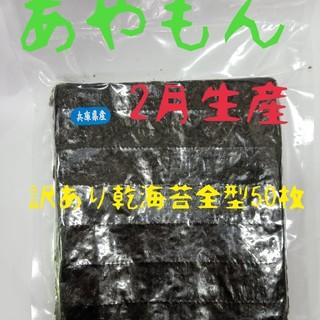 訳あり乾海苔全型50枚 2月生産(乾物)