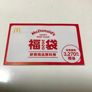 マクドナルド(マクドナルド)のマクドナルド 福袋 無料券 2020 ★★(レストラン/食事券)