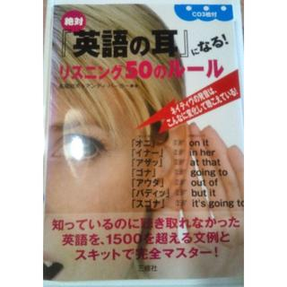 英語の耳になる リスニング50のルール 参考本 CD3枚付 (語学/参考書)