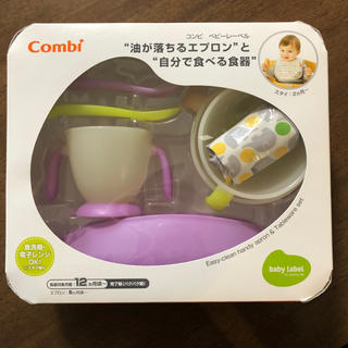 combi - コンビ 油が落ちるエプロン 食器 セット