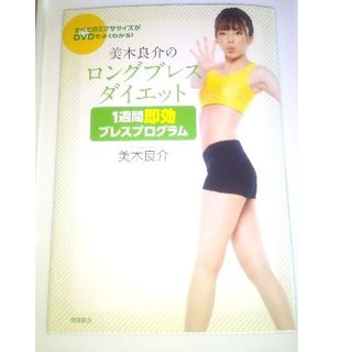 美木良介のロングブレスダイエット 1週間ブレス即効プログラム DVD付 徳間書店(健康/医学)