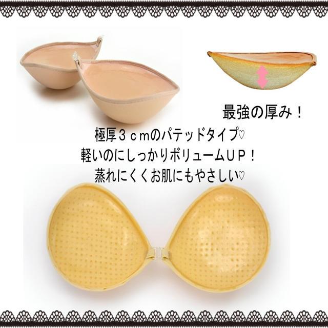 Aカップ ベージュ 極厚3cm ヌーブラ レディースのレディース その他(その他)の商品写真